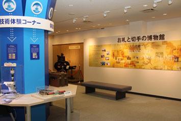 「お札と切手の博物館」の1階展示室,東京,博物館,イベント