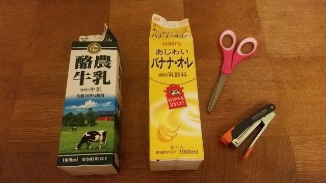 牛乳パックコマの材料,牛乳パック,簡単,工作