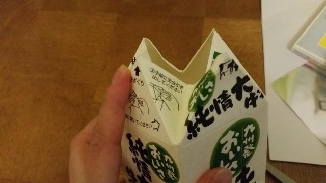 牛乳パックの折り込み方,牛乳パック,簡単,工作
