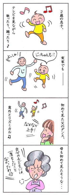 孫のダンス,育児,マンガ,