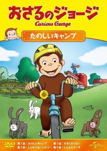 おさるのジョージ たのしいキャンプ [DVD],ゴールデンウィーク,2016,連休