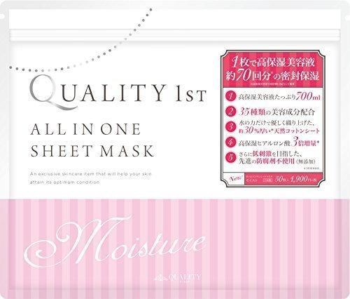 オールインワン シートマスク モイスト 50枚,おすすめ,パック,美容