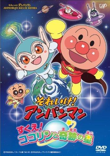 それいけ! アンパンマン すくえ! ココリンと奇跡の星 [DVD],アンパンマン,映画,