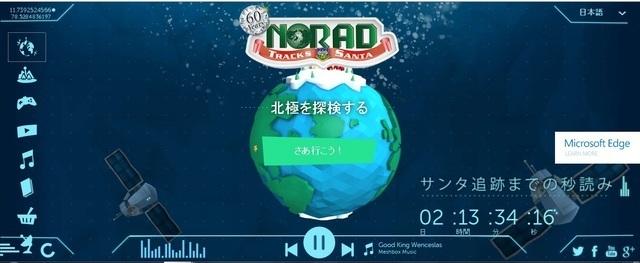 NORADのオフィシャルページトップ,サンタ,追跡,2015