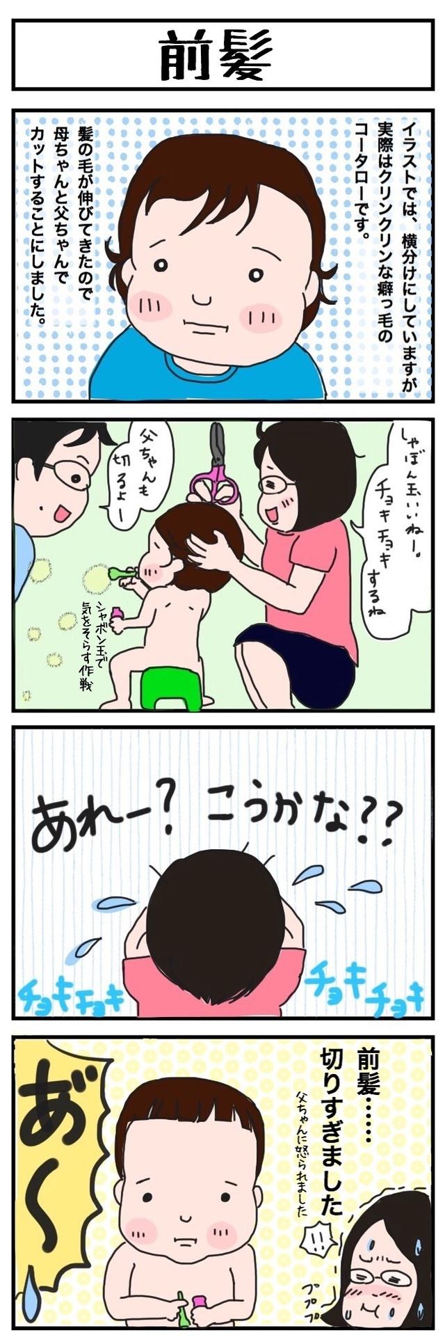 子どもの髪型,育児,漫画,髪