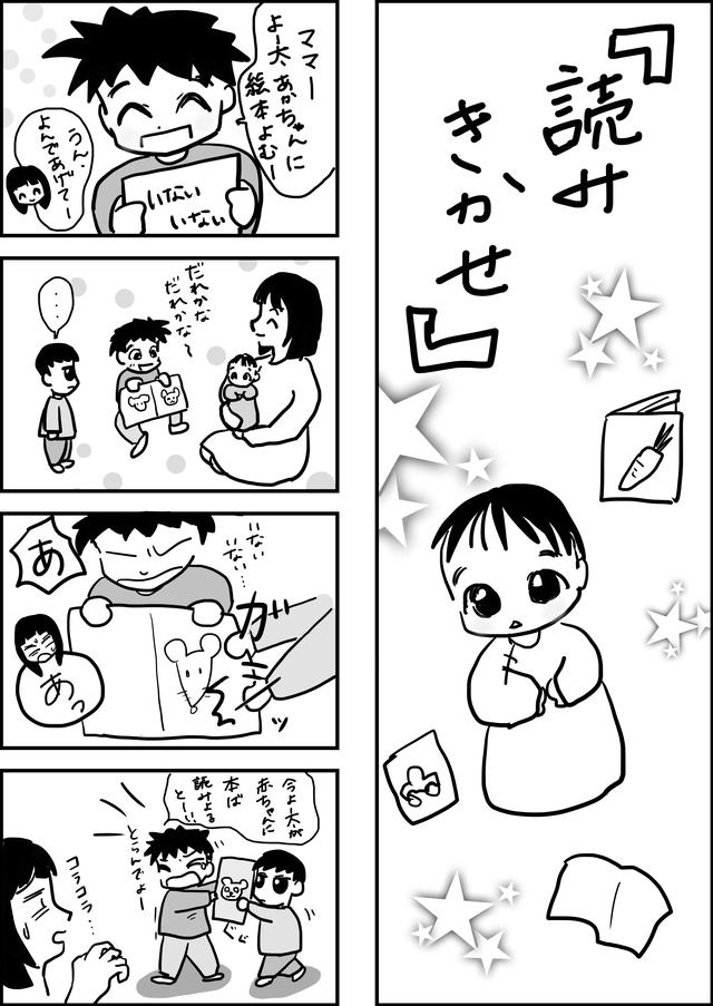 ,育児,マンガ,読み聞かせ
