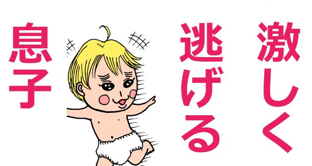 赤ちゃん子が半裸で逃げる,育児,マンガ,服