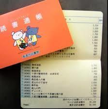 海津市の読書手帳,読書,通帳,図書館
