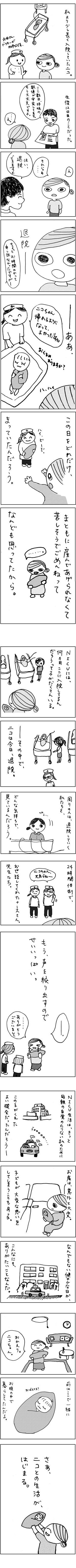 おかえりニコ,育児,マンガ,母