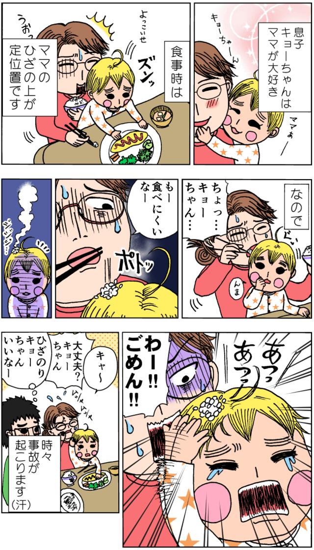 食事中、ママは膝の上に乗った息子の頭に熱いご飯を落としてしまう。,育児,マンガ,食事