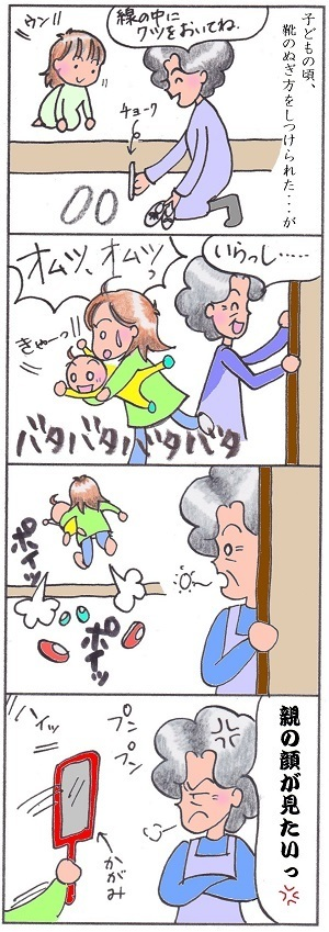 親の顔が見たいの4コマ漫画,育児,マンガ,親の顔