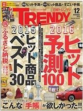 日経トレンディネット,インフルエンザ,ノロ,予防法