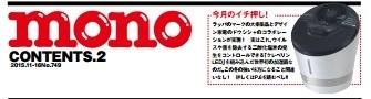 モノ・マガジン2015年11月16日情報号(モノショップ),インフルエンザ,ノロ,予防法