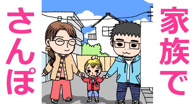 家族でさんぽのサムネ,育児,マンガ,家族