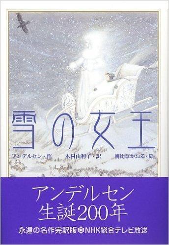 雪の女王表紙,アナ,雪,原作
