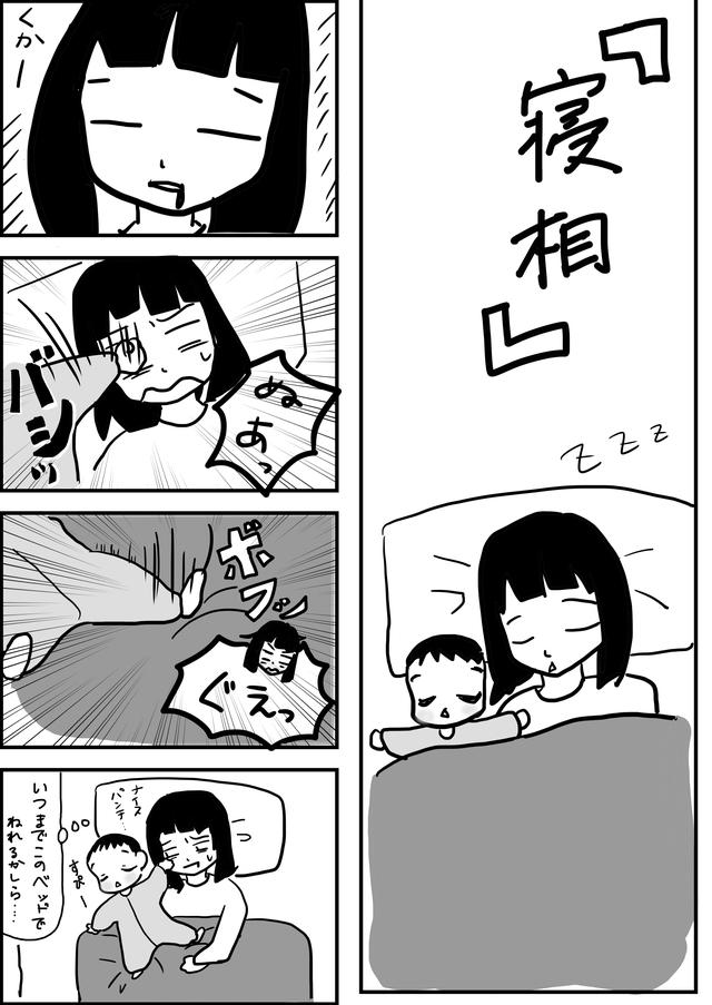 寝相のマンガ画像,育児,マンガ,寝相