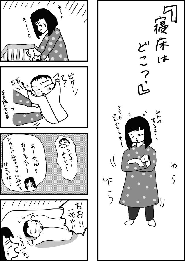 ,育児,絵日記,4コマ