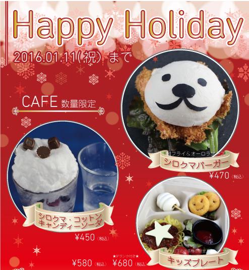 オービィ横浜 HappyHoliday!,みなとみらい,オービィ,子ども