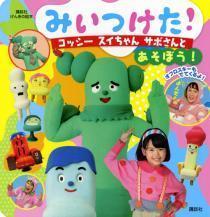 みいつけた キャラクター,キャラクター,みいつけた,NHK