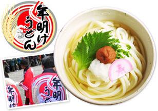 年明けうどん,香川県,正月,伝統