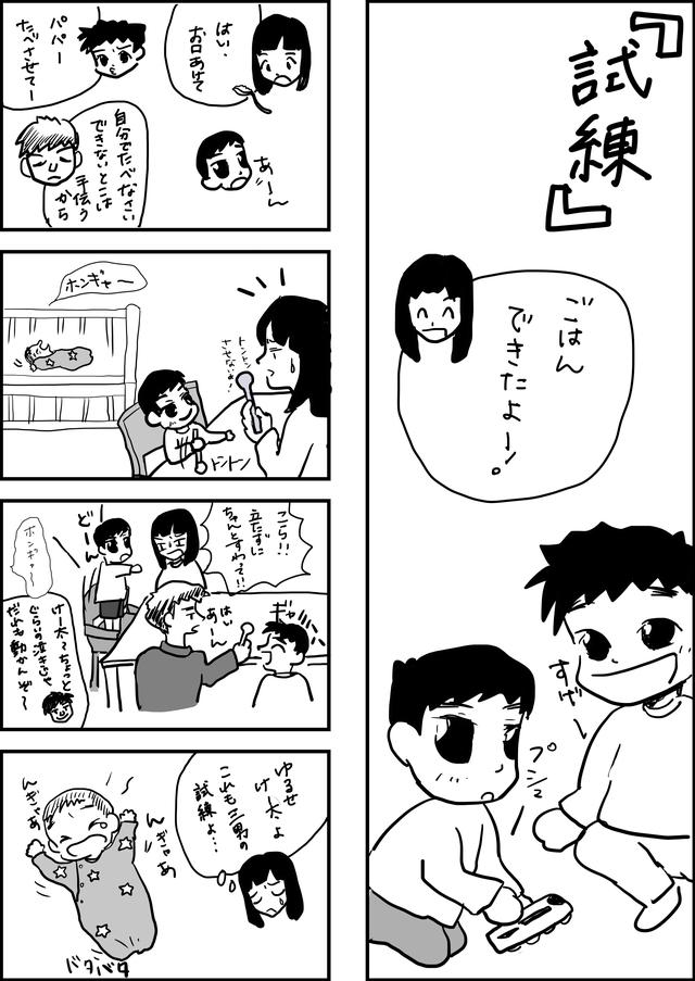 ,育児,絵日記,ママ