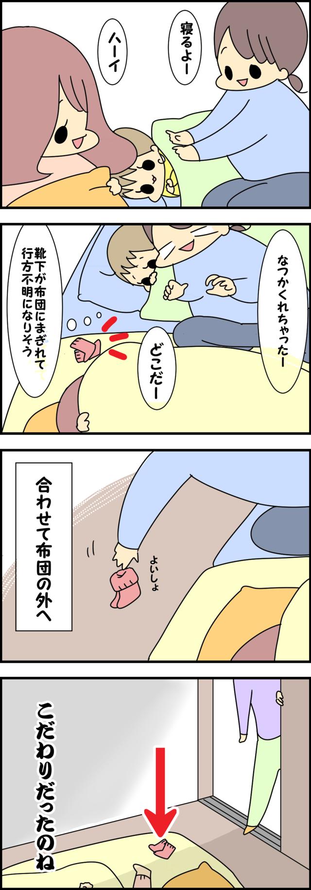 子供の靴下,育児,漫画,4コマ
