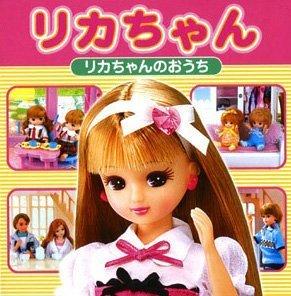 リカちゃん―リカちゃんのおうち (ミニキャラえほん 16),リカちゃん,人気,いつから