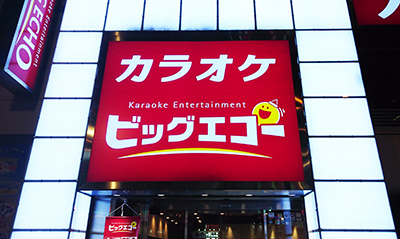 DINING BIG ECHOすすきの南三条店,札幌,個室,ランチ