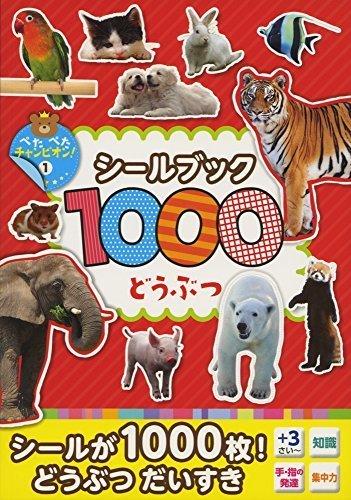 1000シールブック どうぶつ (ぺたぺたチャンピオン! ),シール,ステッカー,おすすめ