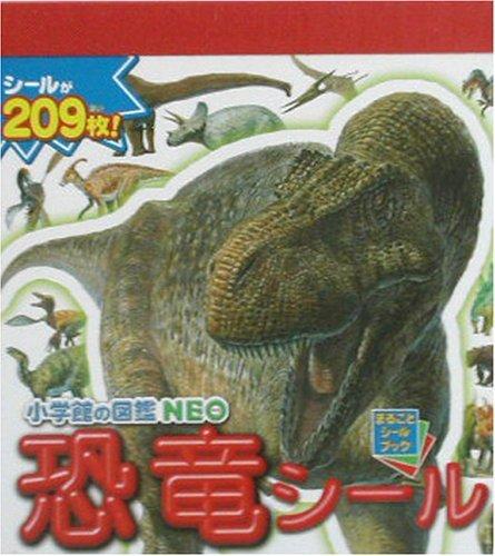 小学館の図鑑 NEO恐竜シール (まるごとシールブック),シール,ステッカー,おすすめ