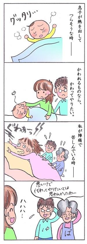 (39)かわれるものなら…,育児,マンガ,子ども