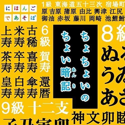 NHKにほんごであそぼ『ちょちょいのちょい暗記』,にほんごであそぼ,歌,言葉