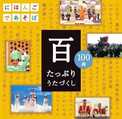 NHKにほんごであそぼCD「百」~たっぷりうたづくし~,にほんごであそぼ,歌,言葉