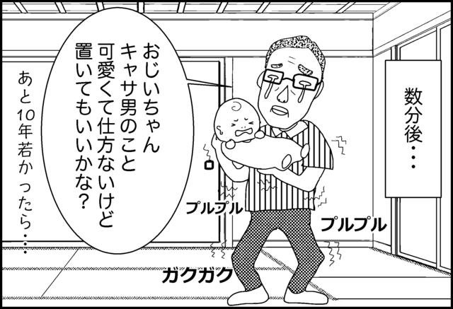 おじいちゃんも抱っこ疲れ,育児,漫画,高齢出産