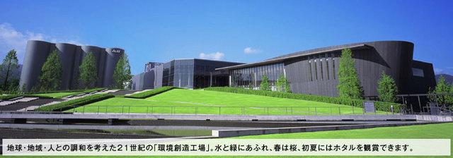 アサヒビール神奈川工場外観,アサヒビール,工場見学,神奈川