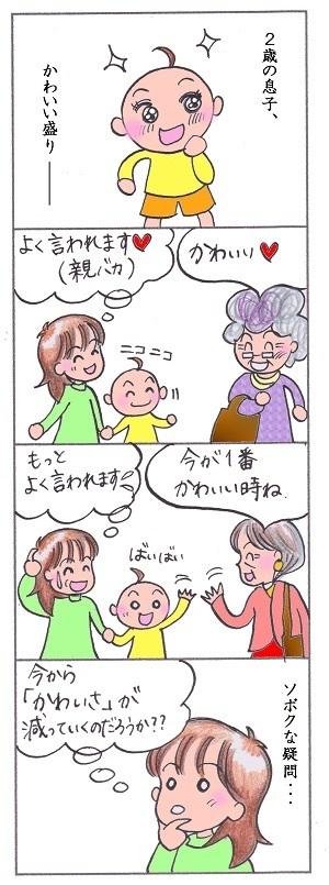 MAX 4コマ漫画,育児,漫画,MAX