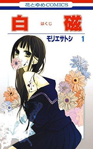 白磁 1 (花とゆめコミックス),大人女子,ママ,漫画