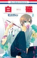 白磁 第2巻 (花とゆめCOMICS),大人女子,ママ,漫画