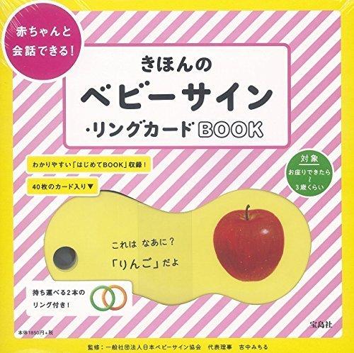 きほんのベビーサイン・リングカード BOOK (バラエティ),赤ちゃん,育児,サイン
