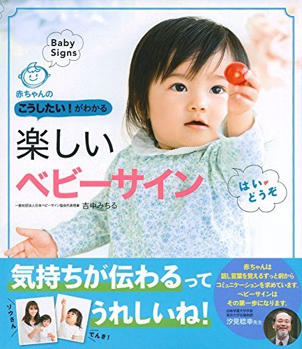 楽しいベビーサイン―赤ちゃんのこうしたい ! がわかる,赤ちゃん,育児,サイン