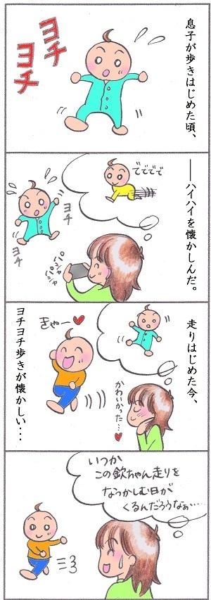 メガ進化の4コマ漫画,育児,マンガ,メガ進化