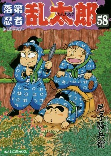 落第忍者乱太郎 58巻 (あさひコミックス),乱太郎,原作,漫画
