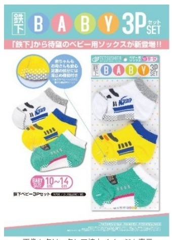 鉄下 TETSUSHITA,新生児,靴下,選び方
