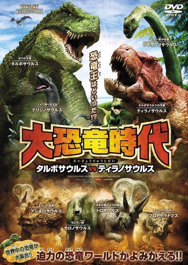 恐竜映画の大恐竜時代,恐竜,映画,おすすめ