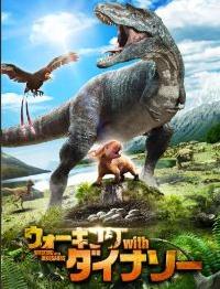 恐竜映画のウォーキング ウィズ ダイナソー,恐竜,映画,おすすめ