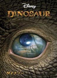 ダイナソー,恐竜,映画,おすすめ