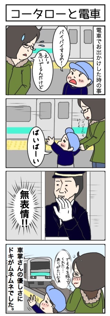 コータローと電車の4コマ画像,育児,マンガ,車掌さん