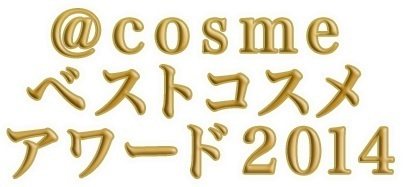@cosme ベストコスメアワードのロゴ,無印良品,敏感肌,化粧水