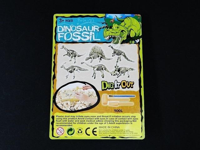 恐竜の化石発掘キット,恐竜,おもちゃ,おすすめ