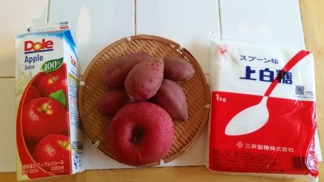 さつまいもとリンゴの芋きんとん材料,さつまいも,おやつ,簡単レシピ